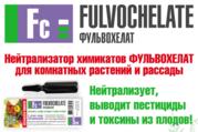 Нейтрализатор Химикатов Фульвохелат,  выводит пестициды и токсины из пл