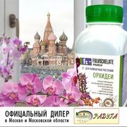 Фульвохелат для комнатных растений орхидей 250 мл.